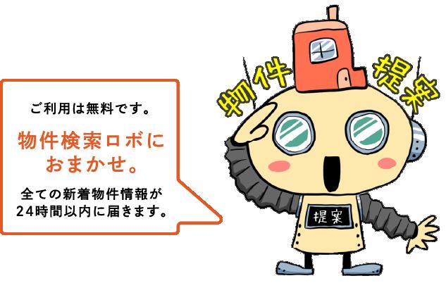 物件検索ロボ
