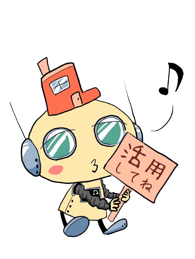 物件提案ロボ